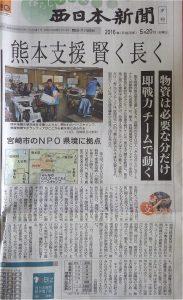 ①平成28年5月20日:西日本新聞夕刊